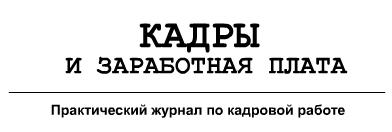"Журнал ""Кадры и заработная плата"""